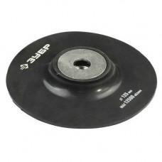 Тарелка опорная для УШМ D150 мм, М14, резиновая под круг фибровый, ЗУБР