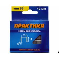 Скобы тип  53/12 мм, ширина 11,3 мм, набор-1000 шт, (упак-20/200 наб) ПРАКТИК