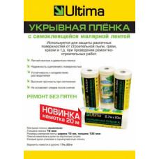Укрывная пленка 2,7*17 м, с малярной лентой, (упак-30 шт) ULTIMA
