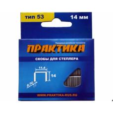 Скобы тип  53/14 мм, ширина 11,3 мм, набор-1000 шт, (упак-20/200 наб) ПРАКТИК