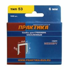 Скобы тип  53/ 6 мм, ширина 11,3 мм, набор-1000 шт, (упак-20 наб) ПРАКТИК