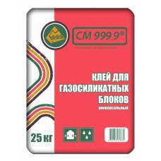 Клей для газобетонных блоков универсальный, 25 кг, (упак-48 шт) СМ 999