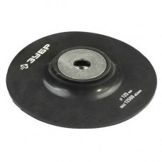 Тарелка опорная для УШМ D125 мм, М14, резиновая под круг фибровый, ЗУБР