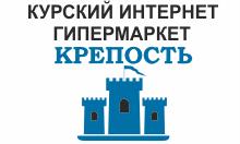 База Крепость - курский интернет-гипермаркет